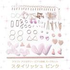 アクセサリー ピアス 作成 パーツセット スタイリッシュ ピンク オトナ女子 綺麗 揺れる 上品