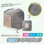トラベルバッグ 折りたたみ 大容量 防水 旅行 バッグ グレー 旅行バッグ ボストンバッグ キャリーオンバッグ 灰色