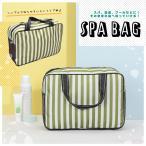 スパバッグ ストライプ プールバッグ ビーチバッグ 温泉バッグ 防水バッグ 旅行用収納 グリーン 温泉 バス 風呂 ポーチ