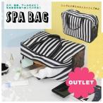 スパバッグ アウトレット 汚れあり ストライプ プールバッグ ビーチバッグ 温泉バッグ 防水バッグ 旅行用収納 ブラック