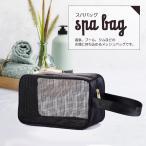 スパバッグ  温泉 メッシュ シンプル ブラック スパバッグ バスバッグ  クラッチ セカンドバッグ ヨガ フィットネス