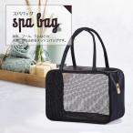 スパバッグ  メッシュ シンプル ブラック スパバッグ バスバッグ  旅行 海水浴用具入れ 収納功能 軽量 速乾