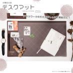 デスクマット シンプル 多機能収納 約530X315mm 多機能 勉強机 マット 学習机 事務机 テーブル ミニ マウスバット おしゃれ かわいい ブラウン