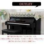 ショッピングピアノ ピアノカバー アウトレット ハーフ レースカバー トップカバー 刺繍 エレガント ヨーロピアン アップライトピアノ用