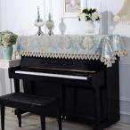 ショッピングピアノ ピアノトップカバー ピアノカバー モダン シャンパン レース アップライト トップカバー 上品 エレガント ブルー