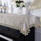 ショッピングピアノ ピアノトップカバー ピアノカバー モダン シャンパン レース アップライト トップカバー 上品 エレガント シャンパンゴールド