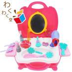 おままごと 収納トランクセット おもちゃ お化粧 メイクアップ コスメティック 女の子 メイクセット