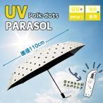 折りたたみ傘 レディース 晴雨兼用 UV アンブレラ おしゃれ 折り畳み傘 レディース  ギフト コンパクト