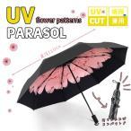 折りたたみ傘 レディース 晴雨兼用 完全遮光 花柄  UVカット 紫外線カット