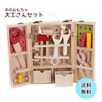 大工さんセット 木のおもちゃ 幼児 キッズ 組み立て なりきり 知育 おもちゃ 知育玩具