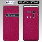 GRATINA KYY06 decopro デコシート スキンシール 携帯保護シート ローズピンク(ヘアライン)