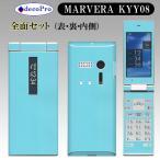 MARVERA KYY08 フルセット decopro デコシート スキンシール 携帯保護シート  ライトブルー(シングルカラーサンド柄)