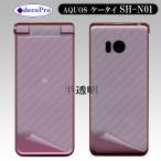 decopro SH-N01 AQUOS ケータイ スキンシール デコシート 携帯保護シート カーボンクリア(半透明) アプリシート1枚付