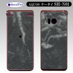 decopro SH-N01 AQUOS ケータイ スキンシール デコシート 携帯保護シート マーブル黒 ストーン 大理石
