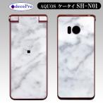 decopro SH-N01 AQUOS ケータイ スキンシール デコシート 携帯保護シート マーブル白 ストーン 大理石