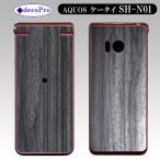 decopro SH-N01 AQUOS ケータイ スキンシール デコシート 携帯保護シート メタリックゼブラウッド