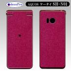 decopro SH-N01 AQUOS ケータイ スキンシール デコシート 携帯保護シート ローズピンク(ヘアライン)