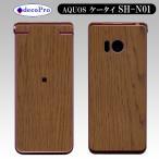 decopro SH-N01 AQUOS ケータイ スキンシール デコシート 携帯保護シート 木目チーク