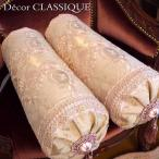 2個セット:フリンジ付きボルスタークッション・ネックロール 淑女の扇とフルールドリスボゥ Decor CLASSIQUE