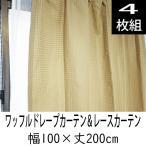 ワッフルドレープカーテン&レースカーテンセット4枚組 ベージュ 幅100×丈178/185/200/230cm 均一価格