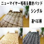 選べる3柄 アニマル柄 ニューマイヤー毛布&敷きパッド 2点セット シングル 敷パッド