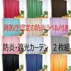 防炎・遮光カーテン2枚組 幅100×丈110cm 日本製 遮光率99.9%
