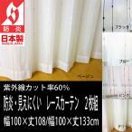 防炎・見えにくいレースカーテン2枚組 幅100×丈108cm UVカット 省エネ 日本製