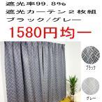 モダン幾何柄2級遮光カーテン2枚組 100×178 100×185 100×200cm 均一価格