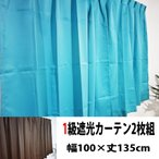 Yahoo!デコラ1級遮光カーテン2枚組 幅100×丈135cm 遮光率99.99% 訳ありセール