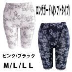 【送料無料】ロングガードル(ソフトタイプ) ピンク/
