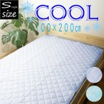 冷感敷きパッド シングルサイズ パッドシーツ ひんやり 涼感 クール 夏物 ベッド・敷布団共用 和式 洋式 敷パッド