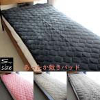 毛布のような手触り フランネル敷きパッド シングルサイズ パッドシーツ あったか 冬 暖かい ベッド・敷布団共用 和式 洋式 敷パッド