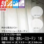 【1枚】日本製 ユニベール 防炎 遮熱 見えにくいレースカーテン 幅100×丈133/148/176/183/193/198/213/218/223/228/238cm 安い