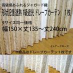 【1枚】ヨーロッパ調 形状記憶 遮熱 1級遮光 ドレープカーテン 幅150×丈135/150/178/190/200/220/225/230/240cm 均一価格 ユニベール 安い
