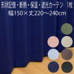 【1枚】遮光カーテン 形状記憶加工 幅150×丈220/丈225/丈230/丈240cm  1級遮光  2級遮光 断熱 アロー ユウマ