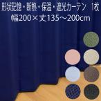 【1枚】遮光カーテン 形状記憶加工 幅200×丈135/丈178/丈185/丈200cm 1級遮光  2級遮光 断熱 アロー ユウマ