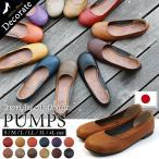 鞋子 - 送料無料 パンプス ローヒール ぺたんこ  歩きやすい レディース 大きいサイズ 痛くない 日本製 黒 丸 / 20-711511