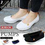 パンプス レディース BOBSON ボブソン ブランド 軽量 ローヒール 楽ちん 黒 靴 ブラック 歩きやすい インソール / 69-738183