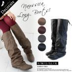 Boots - 送料無料 ブーツ レディース 黒 低反発 ヒール ナウシカブーツ ローヒール ロングブーツ / 74-64ys433