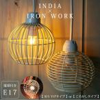 ペンダントライト アイアン( インド製 ワイヤーボール バーティカル&ホライズン)フェアトレード 鉄製 シーリングライト
