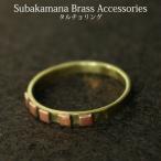 フェアトレード ペアアクセサリー リング (subakamana タルチョ・タルチョリング)ネパール  指輪 真鍮(メール便可)