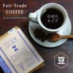 第3世界ショップ フェアトレード コーヒー パウリーニョコーヒー (粉) (豆)