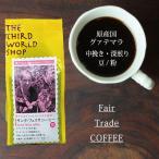 第3世界ショップ フェアトレード コーヒー (サンタ・フェリサコーヒー) (粉) (豆) オーガニック