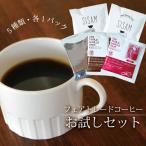 ショッピングお試しセット メール便送料無料!( フェアトレードコーヒーお試しセット ) ドリップバッグ ドリップコーヒー レギュラー珈琲