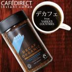 コーヒー インスタント ( カフェダイレクト社 デカフェ 100g )フェアトレードコーヒー カフェインレス カフェインフリー