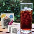 フェアトレード コーヒー 第3世界ショップ(水出しできる簡単カフェパック・フェアトレードコーヒー(15g×6包))ブラジル産 グァテマラ産
