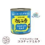 (チャイパック付き)第3世界ショップ(マリオさんのココナッツミルク 200ml) ココナツミルク フェアトレード 無添加