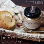 ピーナッツペースト 蜂蜜( 沖縄産落花生とネパール産はちみつのハニーピーナッツ 80g )フェアトレード