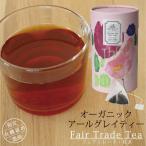 フェアトレード 紅茶 アールグレイ( StudioCOOCA限定アートパッケージ・フェアトレードアールグレイティー )テトラティーバッグ リーフティー