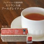 フェアトレード 紅茶 アールグレイ紅茶(スリランカ産・有機アールグレイティー(2g×25パック))ティーバッグ ホットドリンク オーガニック 敬老の日